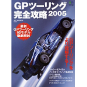 GPツーリング完全攻略2005