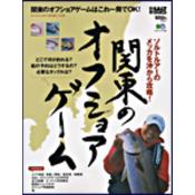 関東のオフショアゲーム