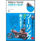 趣味の教科書シリーズ「今日から行けるバイクツーリング」