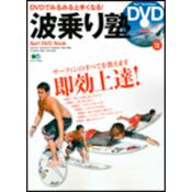 Surf DVD Book 波乗り塾