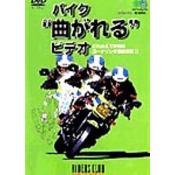 DVD版・バイク曲がれるビデオ