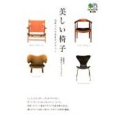 美しい椅子(エイ文庫)