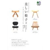 美しい椅子2(エイ文庫)
