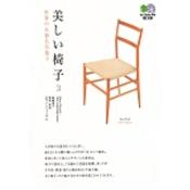 美しい椅子3(エイ文庫)