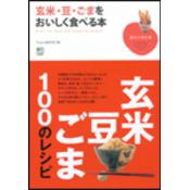 趣味の教科書シリーズ「玄米・豆・ごまをおいしく食べる本」