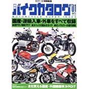 最新バイクカタログ'01