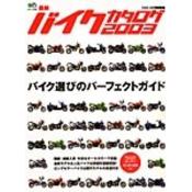 最新バイクカタログ2003
