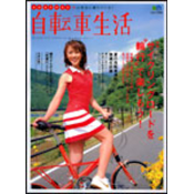 自転車生活 Vol.15
