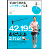 趣味の教科書シリーズ「ゼロから始めるフルマラソンの本」