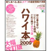 ハワイスタイル別冊 ハワイ本 オアフ2009