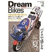 Dream Bikes Vol.5