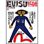 EVISU STYLE magazine '08-'09