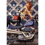 アタシはバイクで旅に出る。3(エイ文庫)