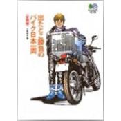 出たとこ勝負のバイク日本一周・実践編(エイ文庫)