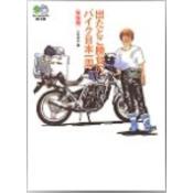 出たとこ勝負のバイク日本一周・準備編(エイ文庫)