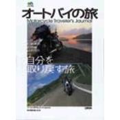 オートバイの旅