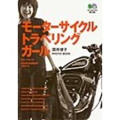 モーターサイクル・トラベリング・ガール(エイ文庫)