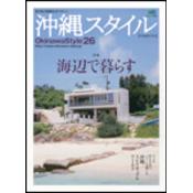 沖縄スタイル Vol.26