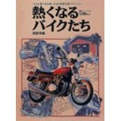 熱くなるバイクたち(国産車編)