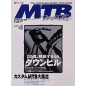 MTB WORLD Vol.4