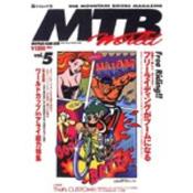 MTB WORLD Vol.5