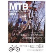 MTBトレイルインプレッション2004