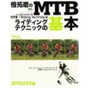 檀拓磨のMTBライディングテクニックの基本
