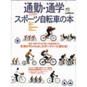 通勤・通学スポーツ自転車の本