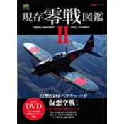 現存零戦図鑑 2【付録:DVD】