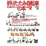 折りたたみ自転車&小径スポーツの本 Vol.2