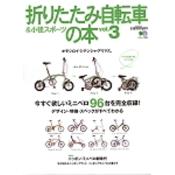 折りたたみ自転車&小径スポーツの本 Vol.3