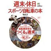 週末・休日スポーツ自転車の本 Vol.2
