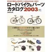 ロードバイク&パーツカタログ2003