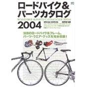 ロードバイク&パーツカタログ2004