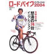 ロードバイクインプレッション2004