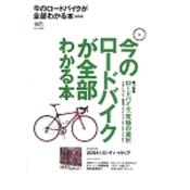 今のロードバイクが全部わかる本2004