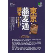 東京蕎麦通読本(エイ文庫)