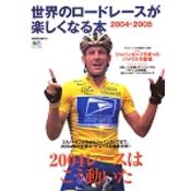世界のロードレースが楽しくなる本2004-2005