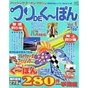 つりDEく~ぽん Vol.1