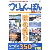 つりDEく~ぽん Vol.2