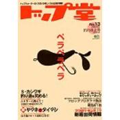 トップ堂 No.13