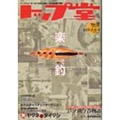トップ堂No.8
