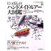 にっぽんのハンドメイドルアー大図鑑
