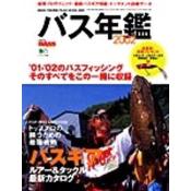 バス年鑑2002