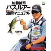 加藤誠司バスルアー活用マニュアル