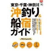 東京・千葉・神奈川沖釣り&船宿ガイド