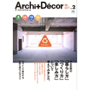 Archi+Decor(アーキアンドデコール) No.2