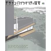 デザインハイクオリティ住宅
