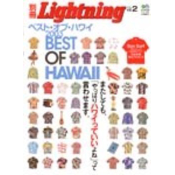 別冊Lightning Vol.2 ベスト・オブ・ハワイ 2003