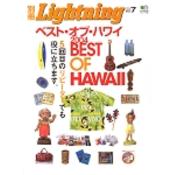 別冊Lightning Vol.7 ベスト・オブ・ハワイ2004
